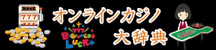 オンラインカジノ大辞典【2021年最新版】