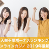 入金不要ボーナスランキング【オンラインカジノ 2019年最新版】