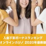 入金不要ボーナスランキング【オンラインカジノ 2020年最新版】