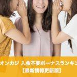 入金不要ボーナスランキング【オンラインカジノ 2021年最新版】