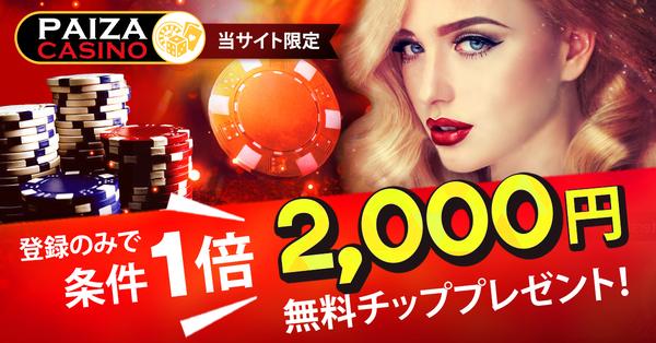 期間限定》パイザカジノで2,000円分の現金チップがもらえる!