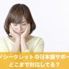 カジノシークレットの日本語サポートはどこまで対応してる?