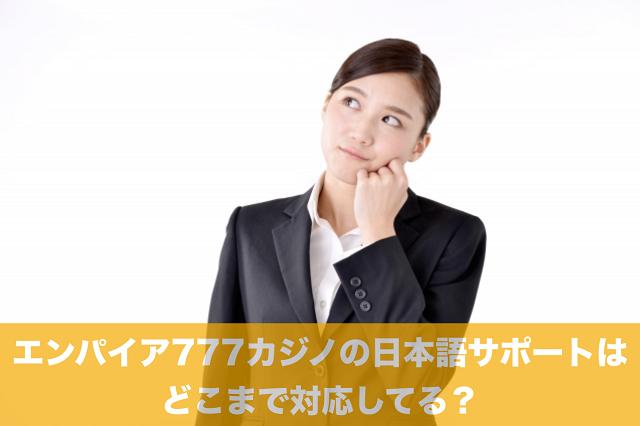 エンパイア777カジノの日本語サポートはどこまで対応してる?