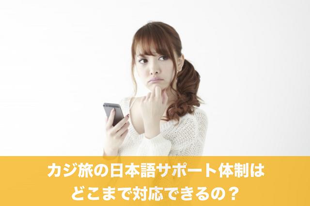 カジ旅の日本語サポート体制はどこまで対応してる?