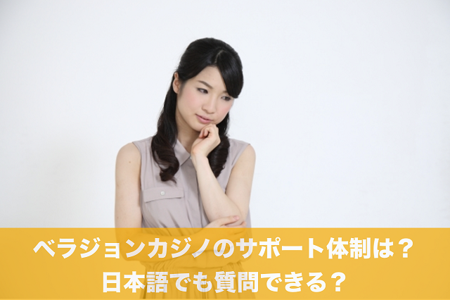 ベラジョンカジノのサポート体制は?日本語でも質問できる?