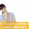 ウィリアムヒルカジノのサポートは日本語でも対応できる?