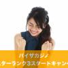 パイザカジノ【VIPスターランク3スタートキャンペーン】