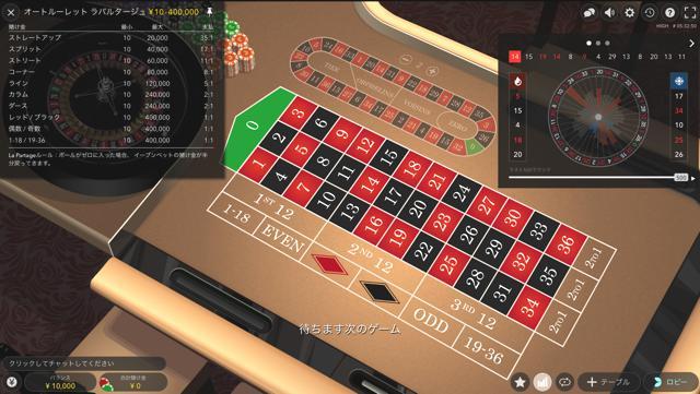 Auto-Roulette La Partage:オートルーレット ラパルタージュ│ウィリアムヒルライブカジノ