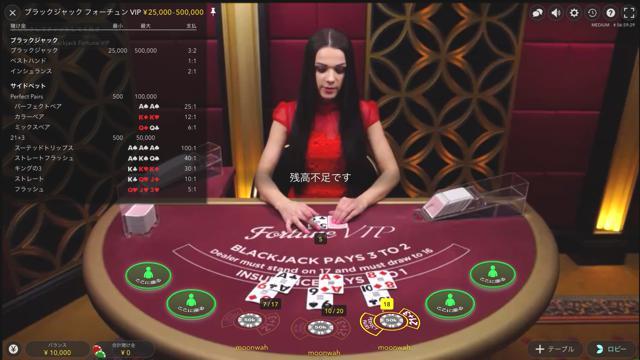 Blackjack Fortune VIP:ブラックジャック フォーチュン VIP│ウィリアムヒルライブカジノ