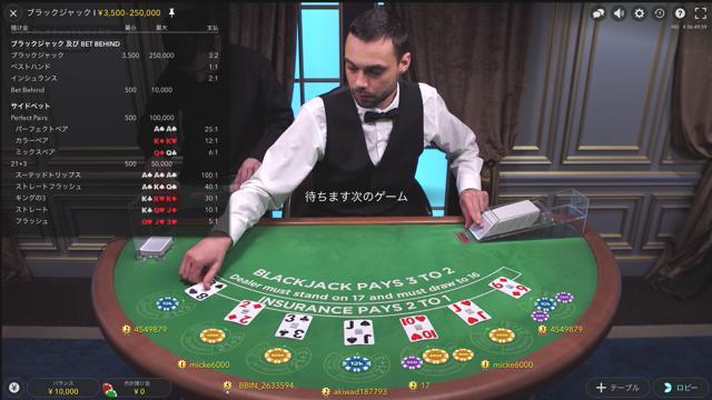Blackjack I:ブラックジャックI│ウィリアムヒルライブカジノ