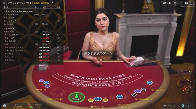 Blackjack VIP B:ブラックジャック VIP B│ウィリアムヒルライブカジノ