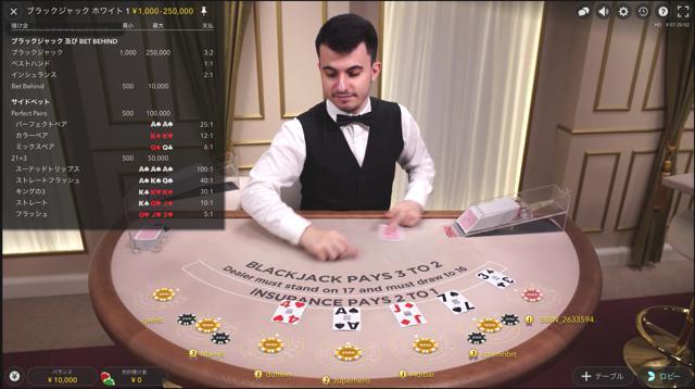 Blackjack White 1:ブラックジャック ホワイト 1│ウィリアムヒルライブカジノ