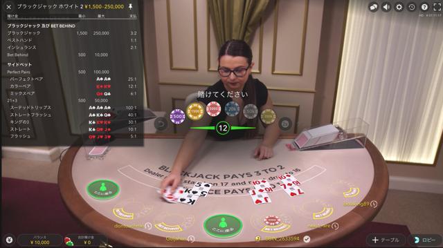 Blackjack White 2:ブラックジャック ホワイト 2│ウィリアムヒルライブカジノ
