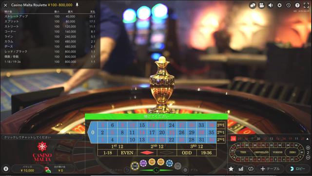 Casino Malta Roulette:カジノマルタルーレット│ウィリアムヒルライブカジノ