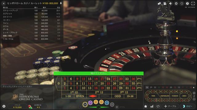 Hippodrome Casino Roulette:ヒッポドロームカジノルーレット│ウィリアムヒルライブカジノ