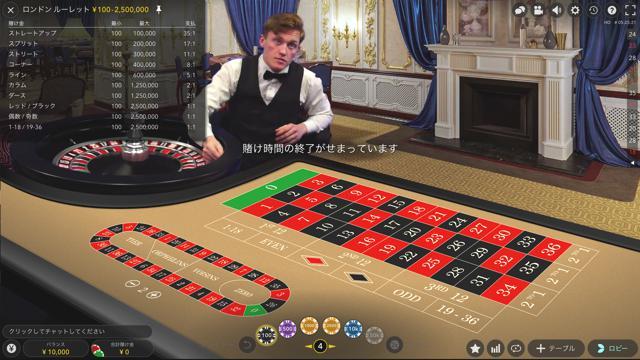 London Roulette:ロンドンルーレット│ウィリアムヒルライブカジノ