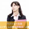 ラブシェール法【カジノゲーム全般の攻略法・必勝法】