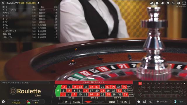 Roulette VIP:ルーレットVIP│ウィリアムヒルライブカジノ