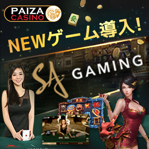 SA GAMING パイザカジノ新登場