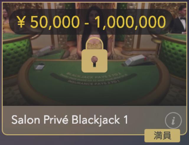 Salon Prive Blackjack :サロン プリべ ブラックジャック 1 │ウィリアムヒルライブカジノ