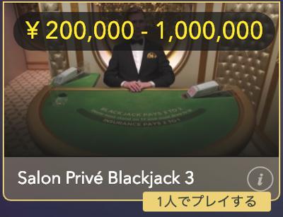 カジノパリスのSalon Prive Blackjackで万ドルベットできるライブブラックジャックテーブルは?
