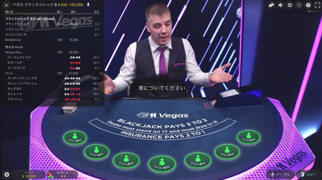 Vegas Blackjack B:ベガスブラックジャックB│ウィリアムヒルライブカジノ