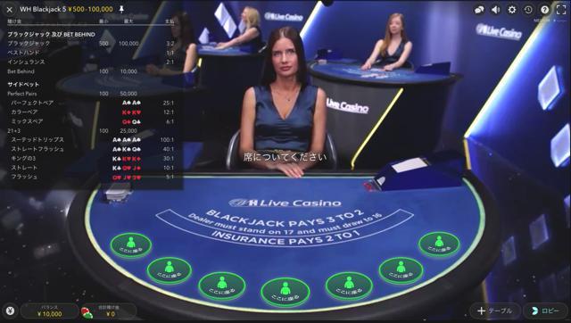 WH Blackjack 5:ウィリアムヒルブラックジャック5│ウィリアムヒルライブカジノ