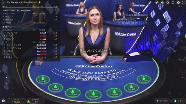 WH Blackjack 6:ウィリアムヒルブラックジャック6│ウィリアムヒルライブカジノ