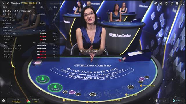 WH Blackjack 9:ウィリアムヒルブラックジャック9│ウィリアムヒルライブカジノ