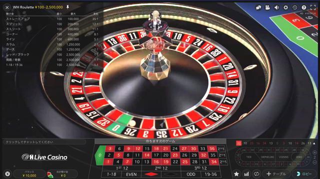 WH Roulette:ウィリアムヒル ルーレット│ウィリアムヒルライブカジノ