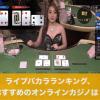 ライブバカラランキング、おすすめのオンラインカジノは?