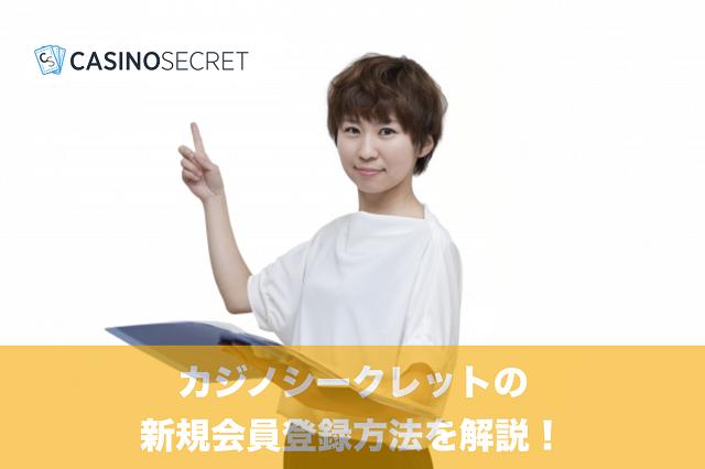 カジノシークレットの新規会員登録方法を解説!