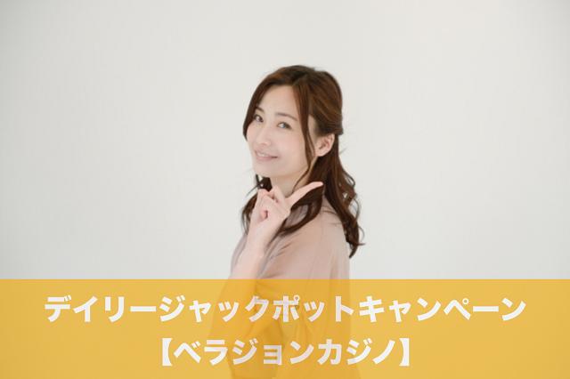 デイリージャックポットキャンペーン【ベラジョンカジノ】