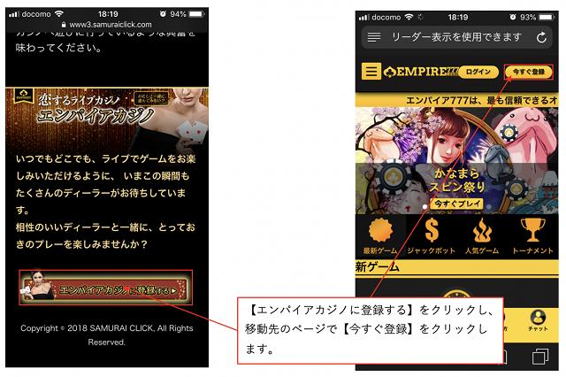 エンパイアカジノ登録方法スマホ1