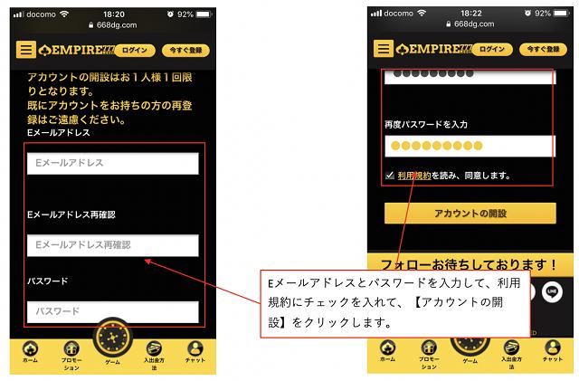 エンパイアカジノ登録方法スマホ2