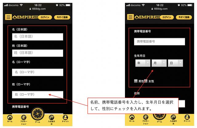 エンパイアカジノ登録方法スマホ3