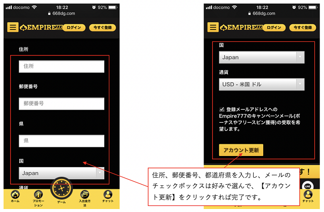 エンパイアカジノ登録方法スマホ4