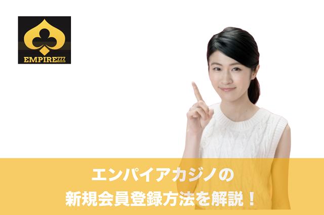 エンパイアカジノの新規会員登録方法を解説!