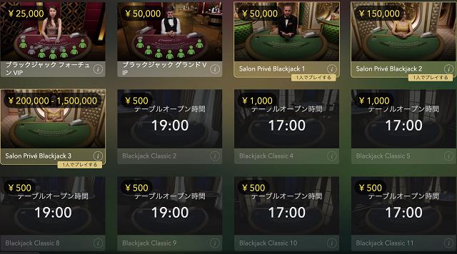 エボリューションライブのSalon Prive Blackjackなら1.5万ドルベット可能