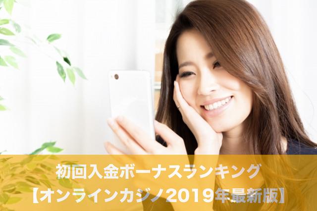初回入金ボーナスランキング【オンラインカジノ2019年最新版】
