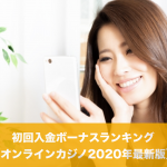 初回入金ボーナスランキング【オンラインカジノ2020年最新版】