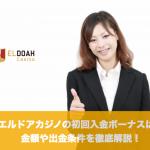 【10月31日まで】エルドアカジノの初回入金限定キャンペーンで還元率が大幅アップ!
