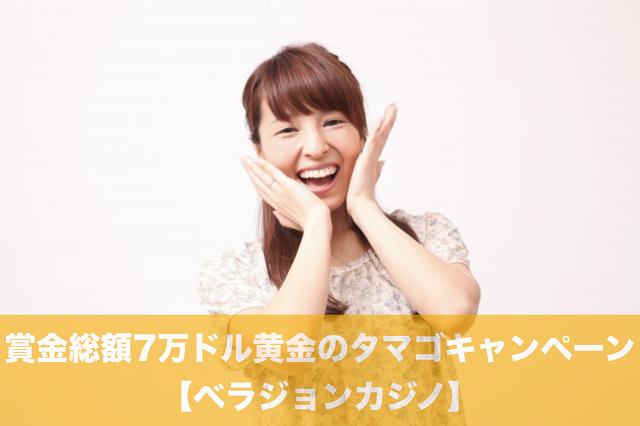 賞金総額7万ドル黄金のタマゴキャンペーン【ベラジョンカジノ】