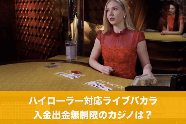 ハイローラー対応ライブバカラ入金出金無制限のカジノは?