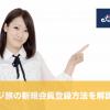カジ旅の新規会員登録方法を解説!