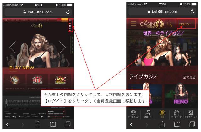 ライブカジノハウス会員登録方法スマホ2