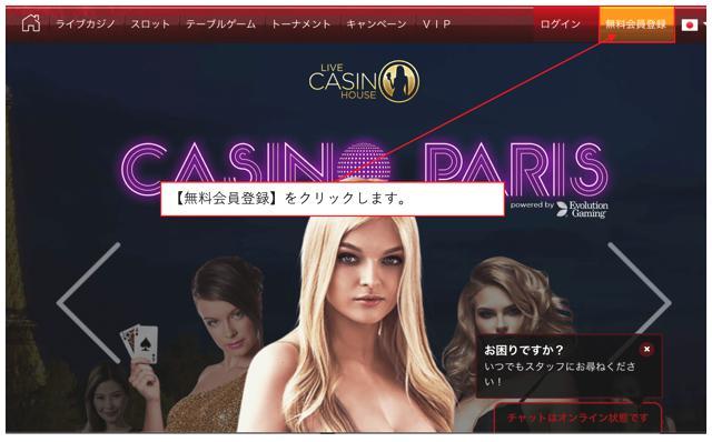 ライブカジノハウス会員登録方法パソコン2