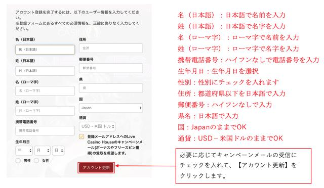 ライブカジノハウス会員登録方法パソコン4
