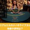 ウィリアムヒルカジノのライブカジノの特徴や評判は?