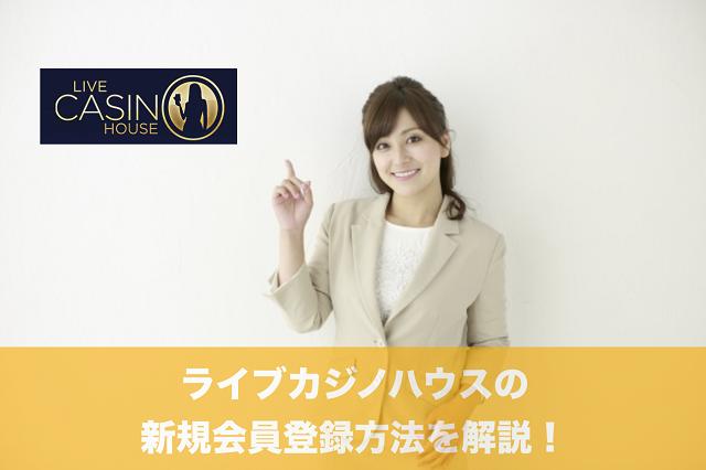ライブカジノハウスの新規会員登録方法を解説!
